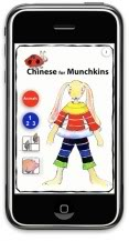 Xie Xie for the new Chinese for Munchkins app! (Thank you!)